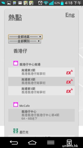 Screenshot_2013-12-16-16-18-35