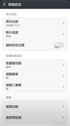Screenshot_2013-12-20-14-59-06