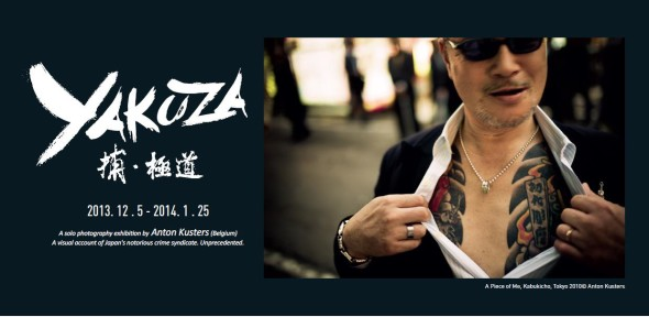 Yakuza_postcard_Cover