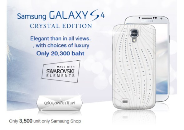 galaxy-s4-crystal-edition-launch-635