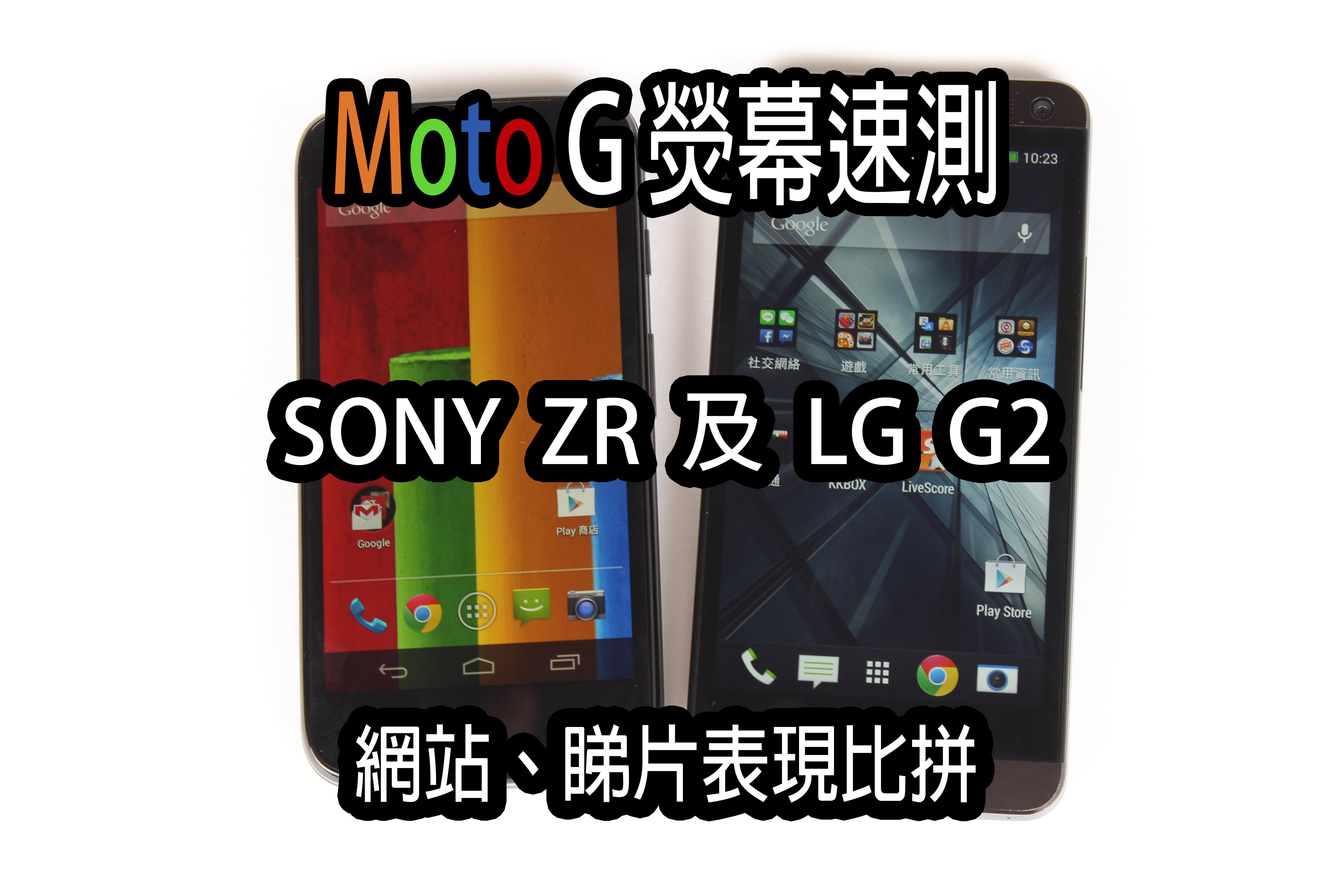 【真機速試】抵玩 4 核靚芒手機 Moto G 上手速測 I - 熒幕篇