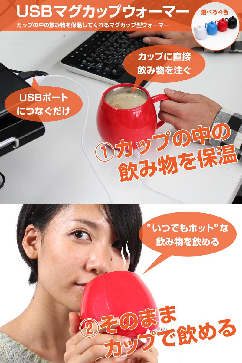 自製熱檸樂!多用途 USB 電水杯