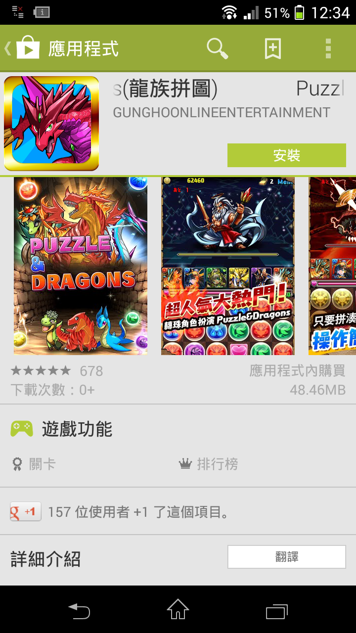 Puzzle & Dragons 港台 PlayStore 正式上架!