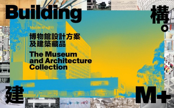 building-m-cover-image