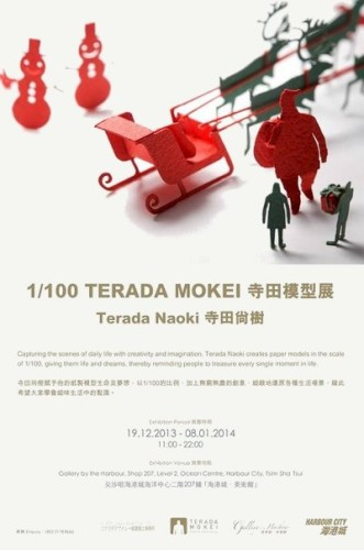exhibition-1-100-terada-mokei-poster-mask9