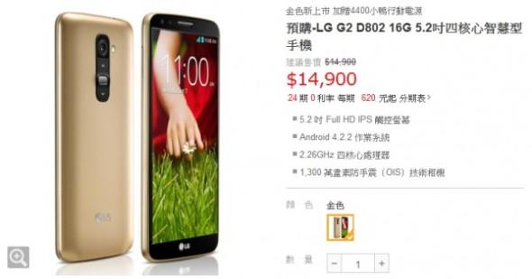 lg-g2-gold-tw-1-600x315