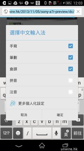 Screenshot_2014-02-24-12-03-53