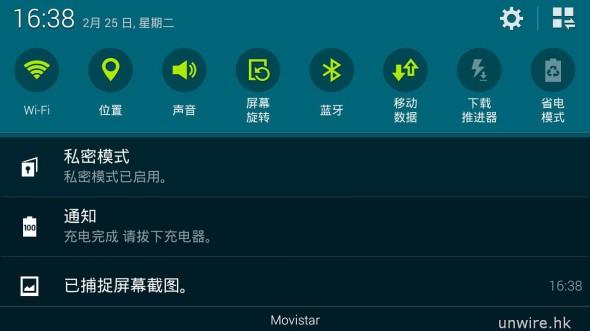 Screenshot_2014-02-25-16-38-22