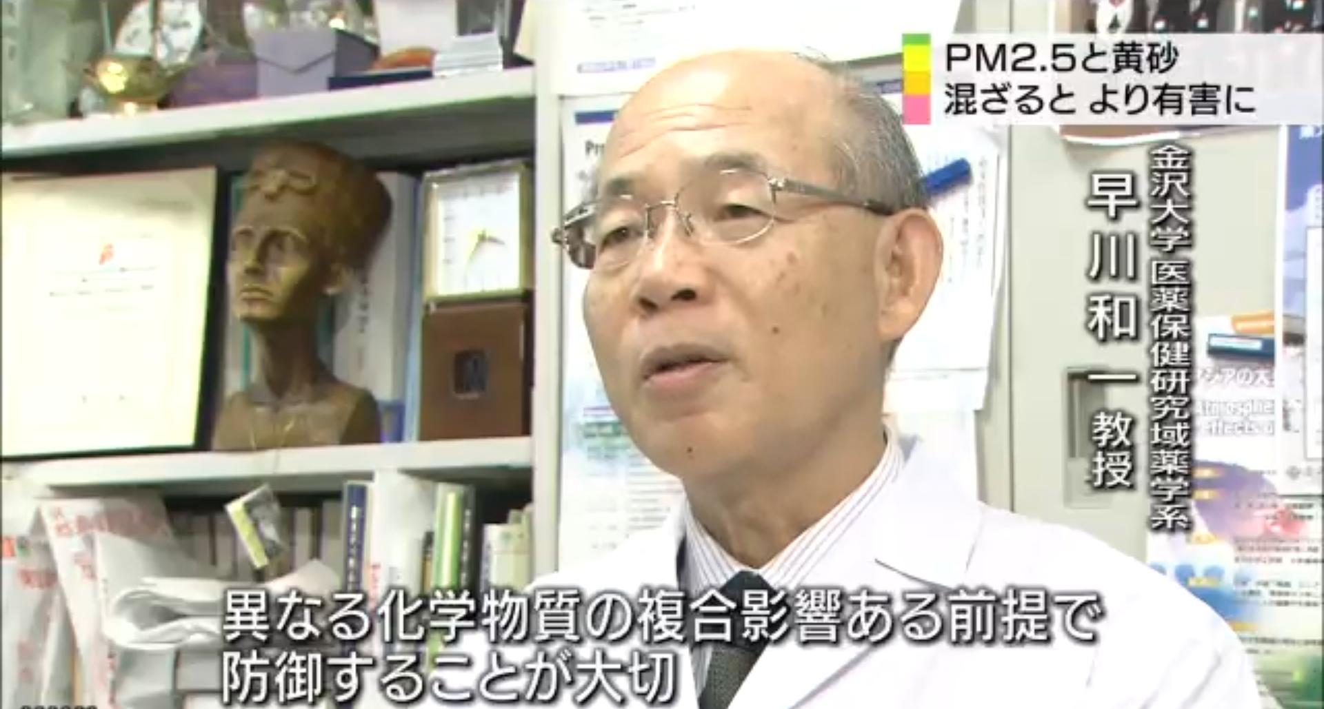 日本研究:PM2.5 混黃砂產物質變化,致癌風險高出 100 倍