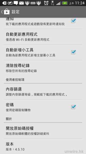 Screenshot_2014-03-14-11-24-02_wm