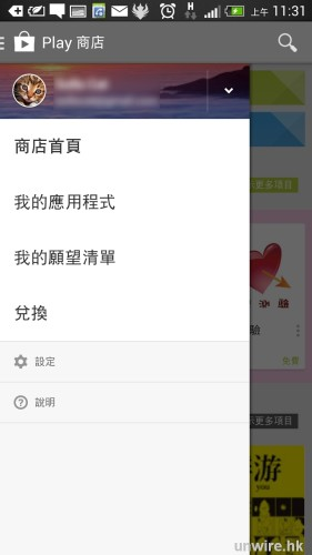 Screenshot_2014-03-14-11-31-28_wm