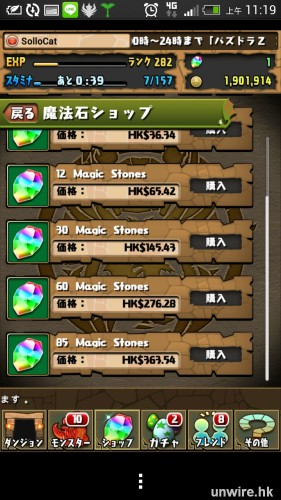 Screenshot_2014-03-19-11-19-58_wm