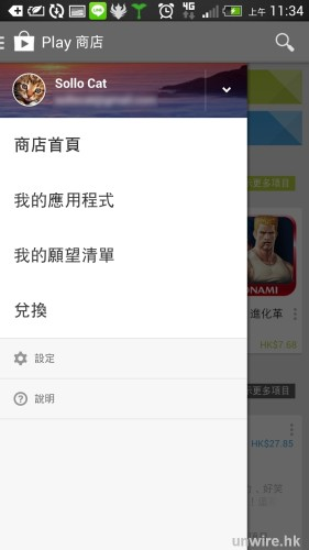 Screenshot_2014-03-19-11-34-44_wm