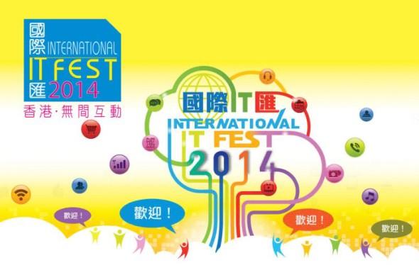 itfest2014