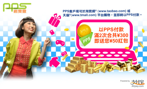 taobao_pps
