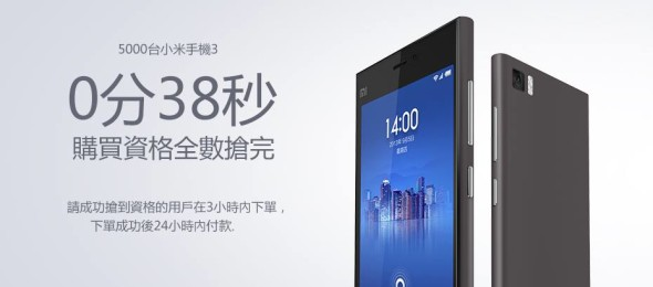 xiaomi3_sold