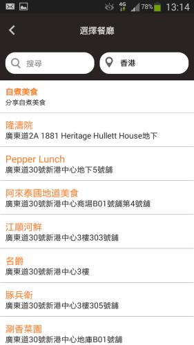 Screenshot_2014-04-08-13-14-29