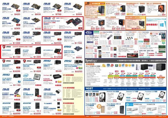HCC_CrazySales2014_Leaflet_Inside_170414_v3_outline