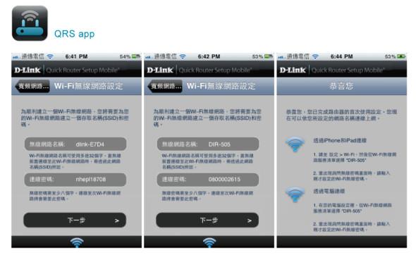 QRS app