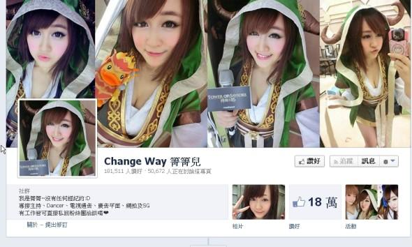 2014-06-09 12_57_30-Change Way 箐箐兒