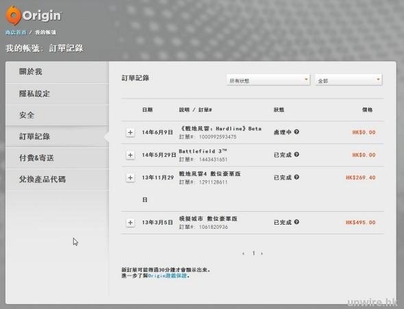 2014-06-10 04_34_18-客戶入口網站_wm