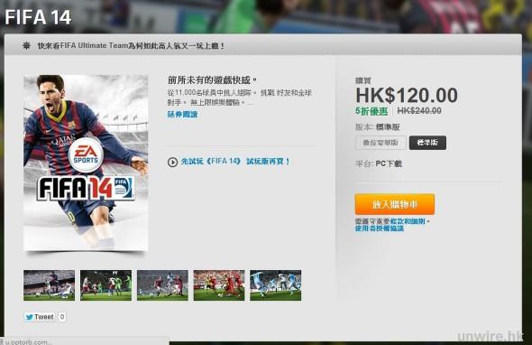 2014-06-10 19_54_56-PC下載版FIFA 14 _ Origin_wm
