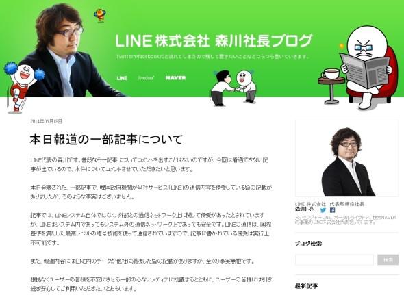 2014-06-19 12_48_53-本日報道の一部記事について _ LINE株式会社 森川社長ブログ