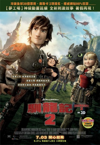 HTTYD2_cmpH_HKposter_10_op