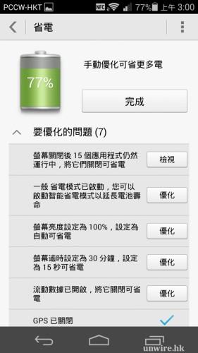 Screenshot_2014-06-13-03-00-55