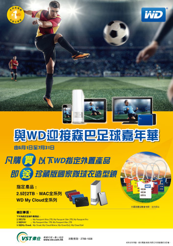 revised-WD World Cup A4-HK