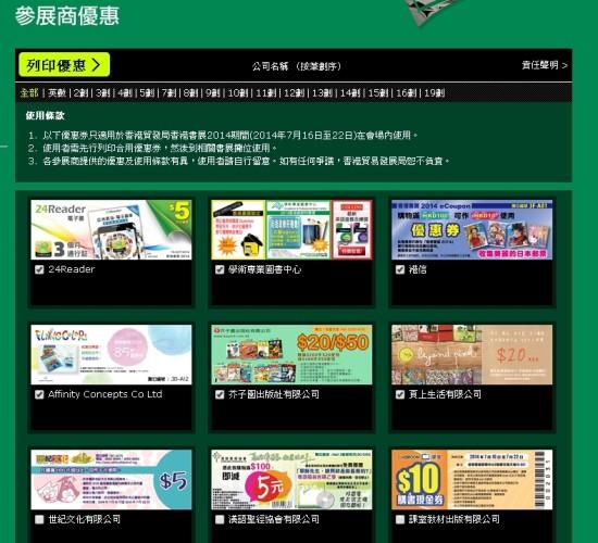 2014-07-14 17_47_46-香港書展
