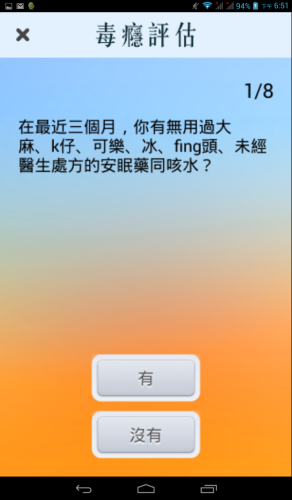 Screenshot_2014-07-07-18-51-08