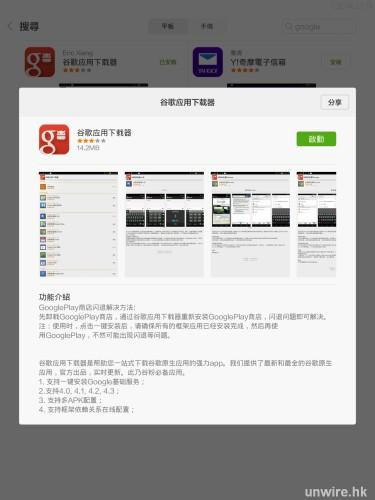 Screenshot_2014-07-11-19-11-28