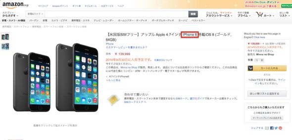 iphone6_jp