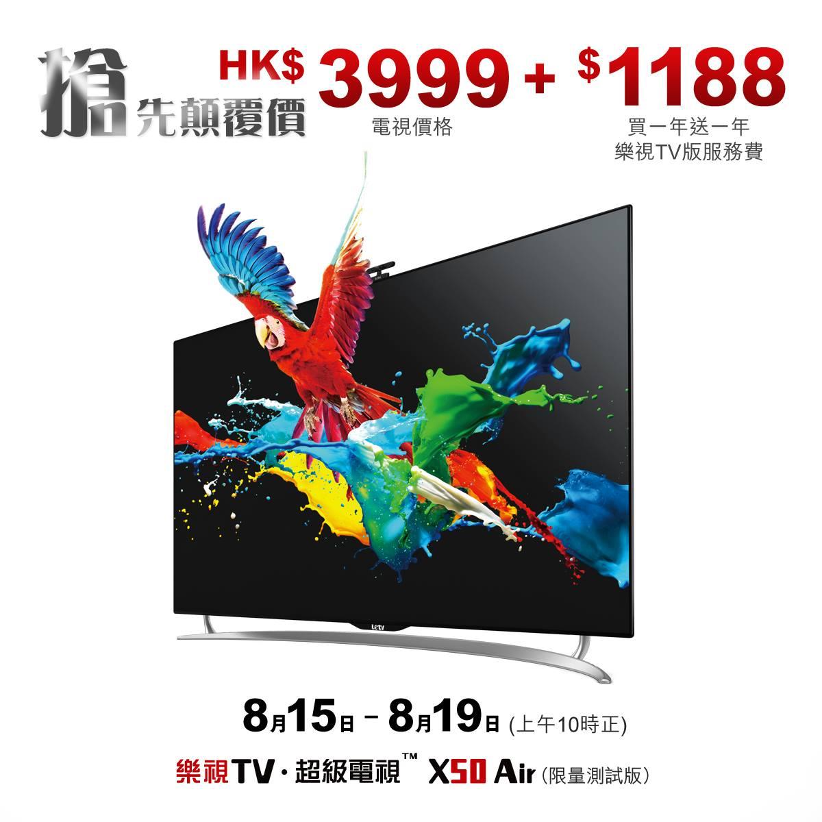 6 千唔洗必搶!100 部!樂視推出 X50 Air「限量測試版」