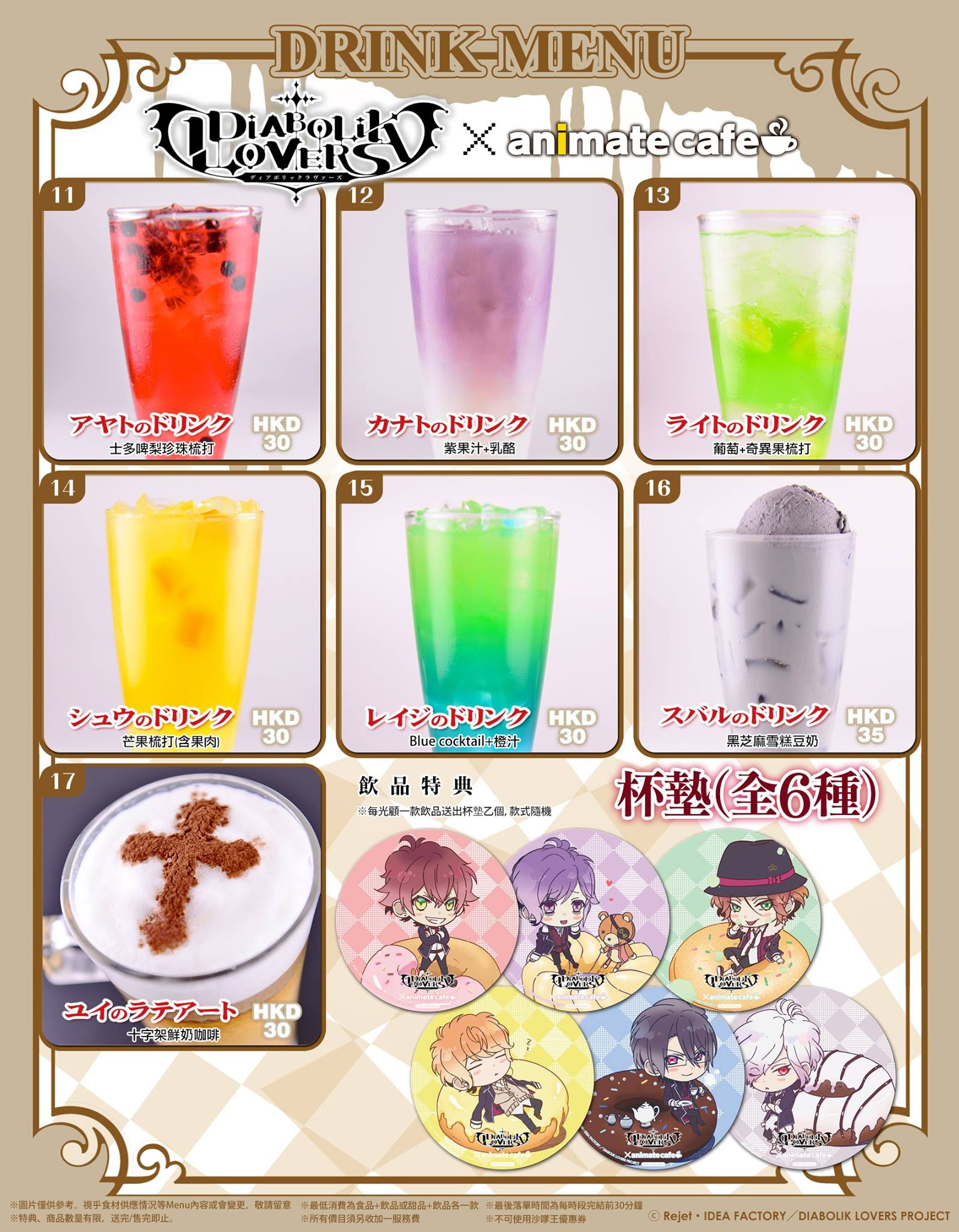 DIABOLIK LOVERS × animate cafe 香港店 9 月 1 日開幕