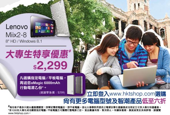 HKTshop_UNIleaflet_140822_4-1