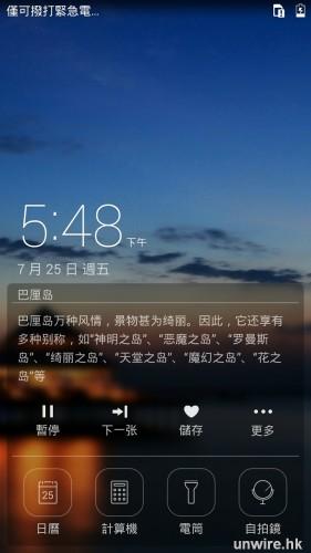 Screenshot_2014-07-25-17-48-35