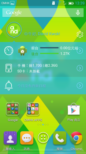 Screenshot_2014-08-28-13-39-03