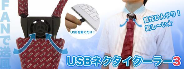 USBNEC33-top