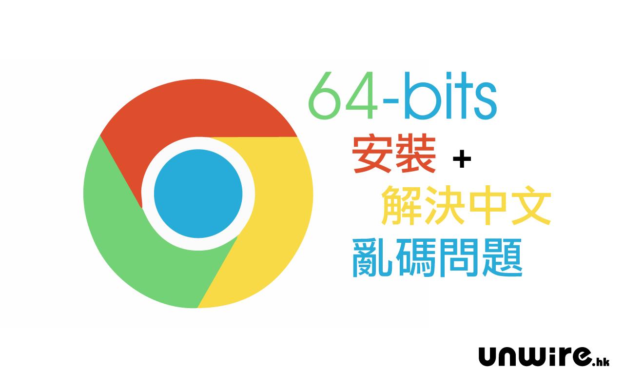 快 2 倍 ! Google Chrome 64-bit - 安裝 + 解決中文亂碼教學
