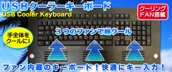 coolerkeyboard-top-photo