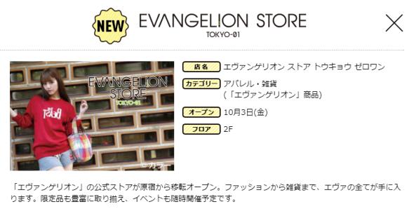 eva2014-08-14 14.11.26