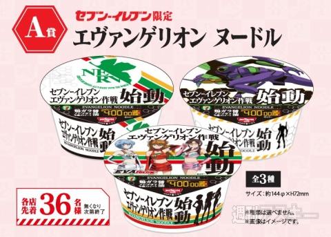 eva_7_11_cup_noodles
