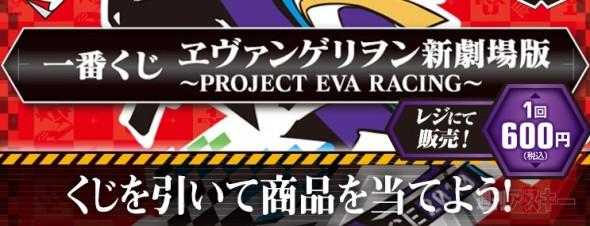 eva_7_11_race_1