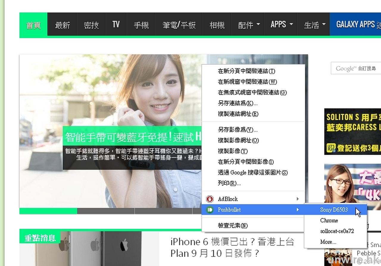 必裝神奇 Copy & Paste app ! 手機 / 平板 / PC 「隔空」都貼到 !