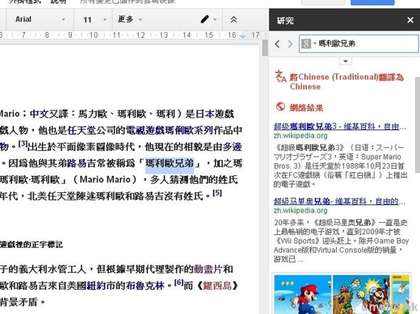 2014-09-04 17_06_17-無標題文件 - Google 文件_wm