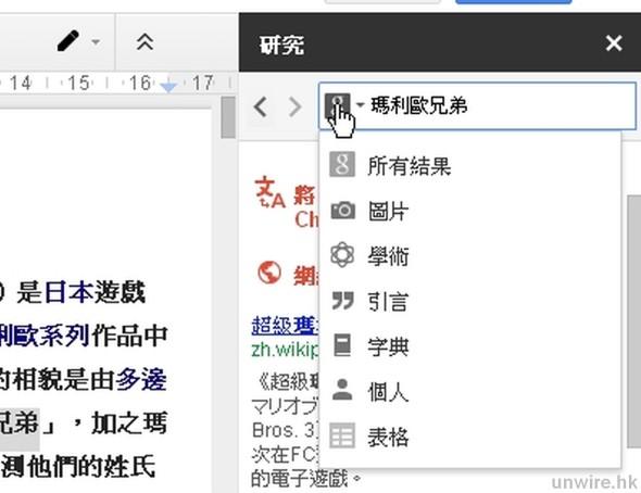 2014-09-04 17_06_32-無標題文件 - Google 文件_wm