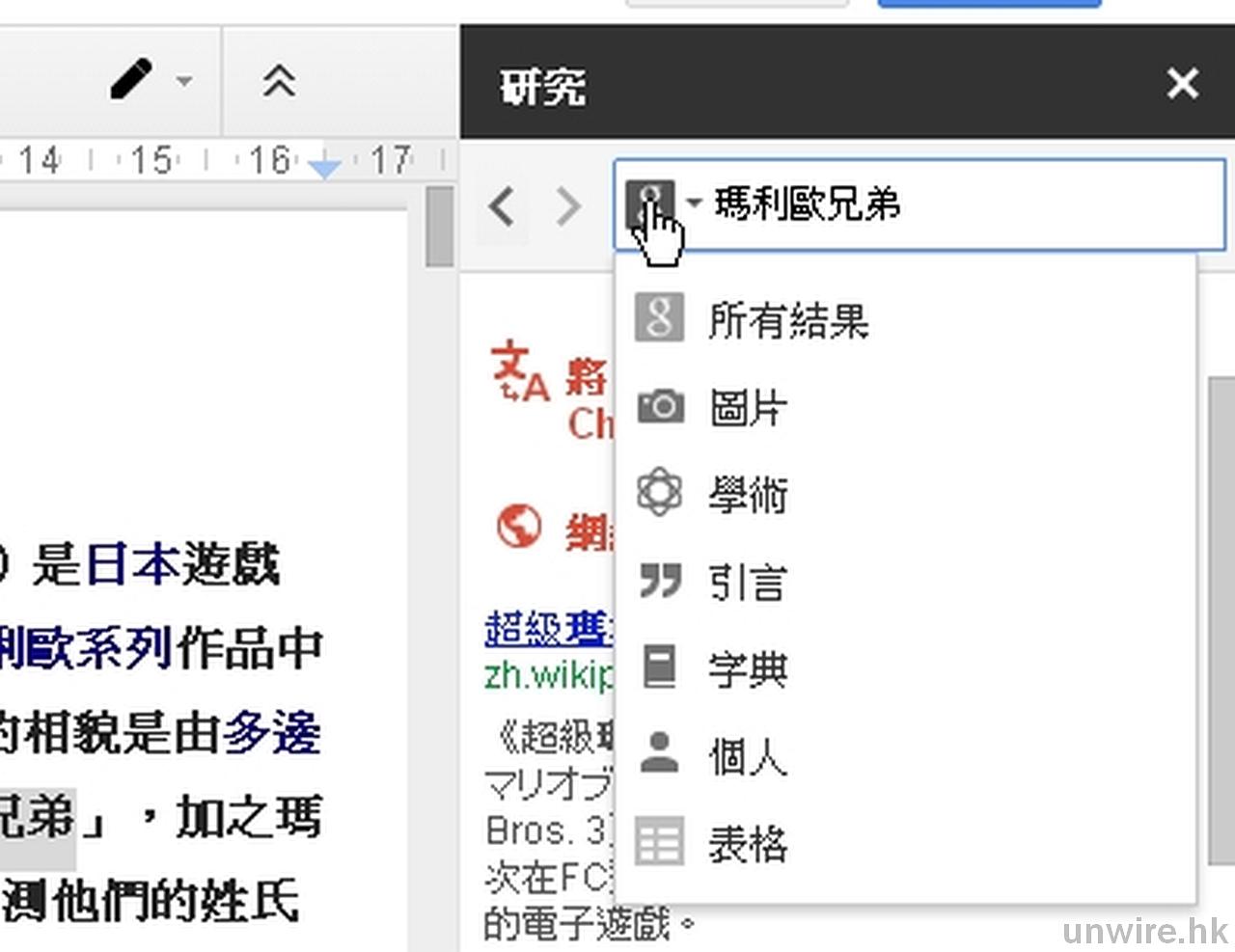 勁過 Office!5 個必需學的 Google Drive 文書處理密技