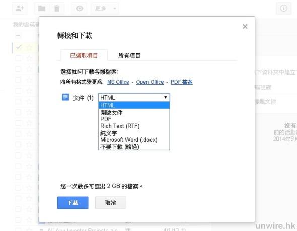 2014-09-04 19_29_35-我的雲端硬碟 - Google 雲端硬碟_wm